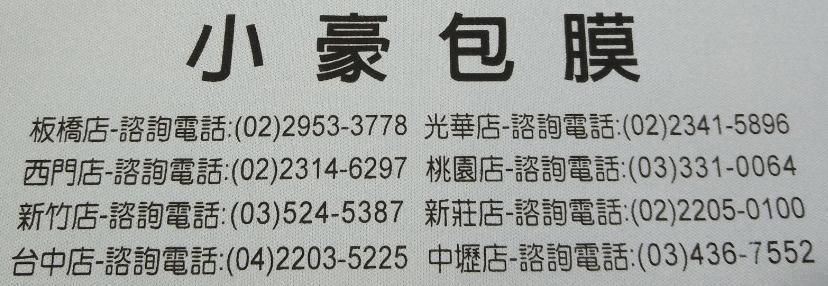 160723-小豪包膜(逢甲)-分店