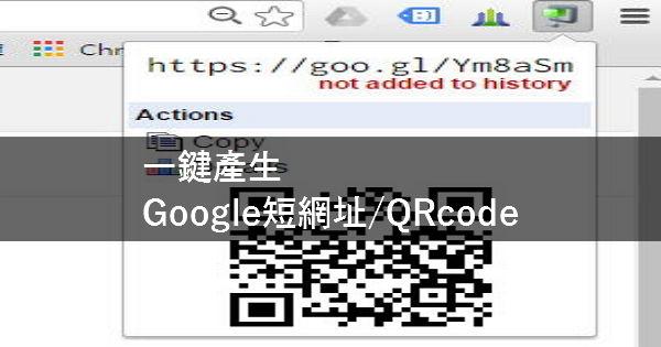 [Chrome]一鍵按下就立即轉成短網址或QRcode