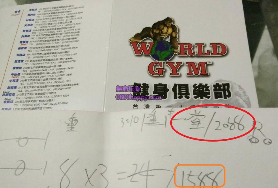 160801健身房worldgym的感想-個人教練