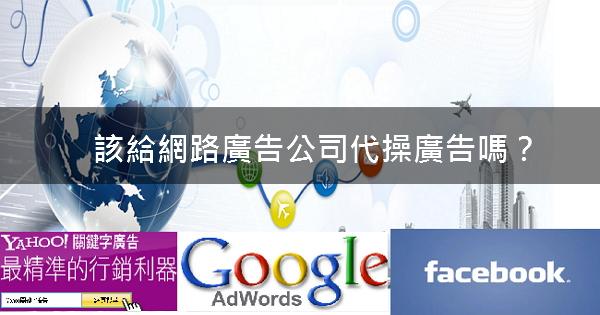 我該給網路廣告公司代操廣告嗎?