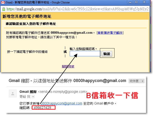 [Gmail]多帳號統一管理-用Gmail收發其他Gmail - 第9张  | 優雅筆寄