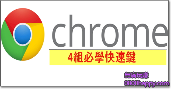 Chrome瀏覽器4組必學快速鍵