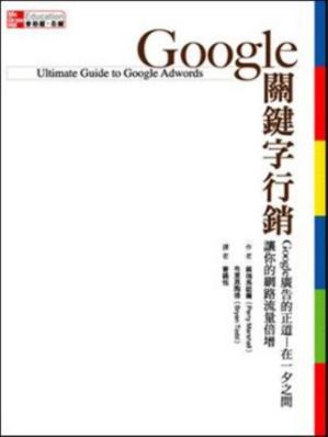 Google多媒廣告聯播網-最佳出價策略 - 第7张  | 優雅筆寄
