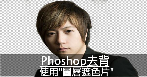 """[Photoshop] 用""""圖層""""遮色片去背"""