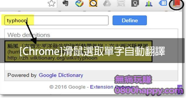 [Chrome]滑鼠選取單字自動翻譯
