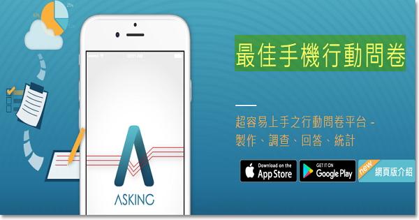 [APP]Asking-手機行動問卷,隨時隨地做市調