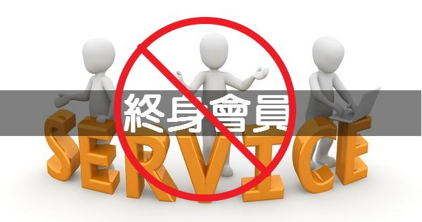 任何平台或服務,請不要參加「終身會員」!