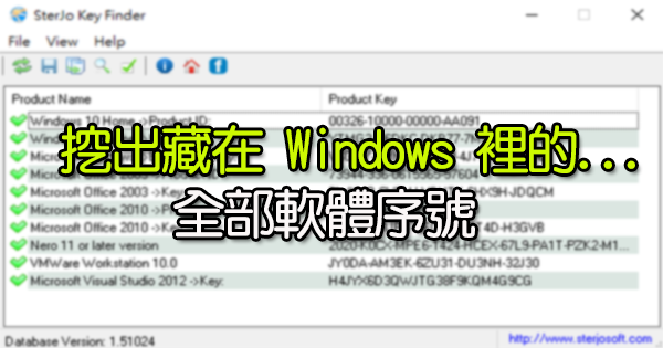 挖出藏在 Windows 裡的全部軟體序號