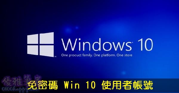 免密碼自動登入 Win 10 使用者帳號