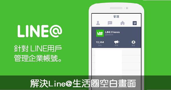 解決Line@生活圈空白畫面的方法