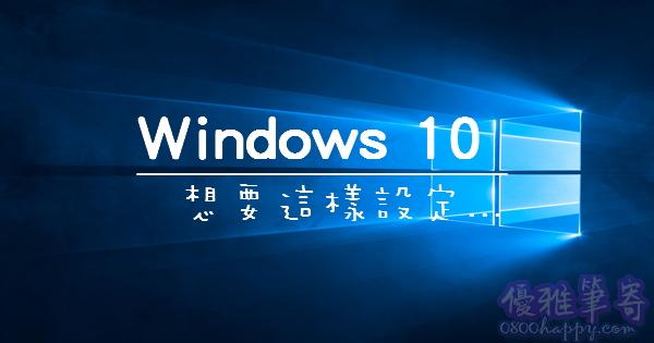 【筆記】Windows10想要這樣設定(持續更新)