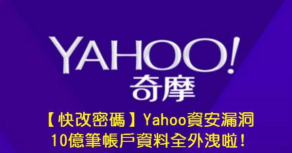 【快改密碼】Yahoo資安漏洞,10億筆帳戶資料全外洩啦