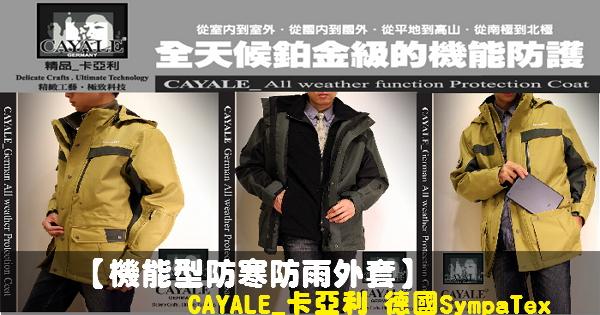 """【機能型抗寒防雨外套】我終於敢去寒冷下雪的國家了,就靠這件""""CAYALE_卡亞利 德國SympaTex"""""""