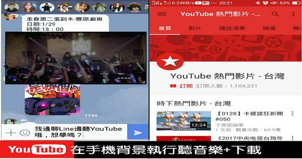 【APP】YouTube手機背景播放+下載YouTube音樂