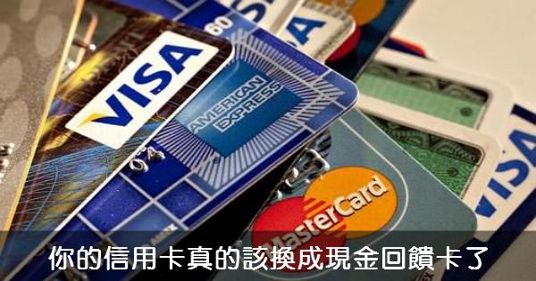 【理財】你真的必須把信用卡都換成「有現金回饋1.2%」的了,真的省很多!