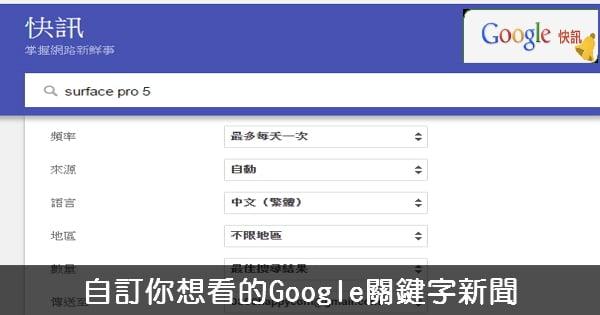 """Google關鍵字新聞,自動追蹤你想看的""""關鍵字""""相關新聞"""