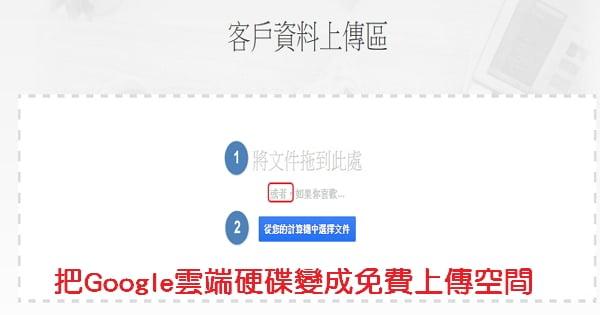 【Google硬碟】把Google雲端硬碟變成免費上傳空間