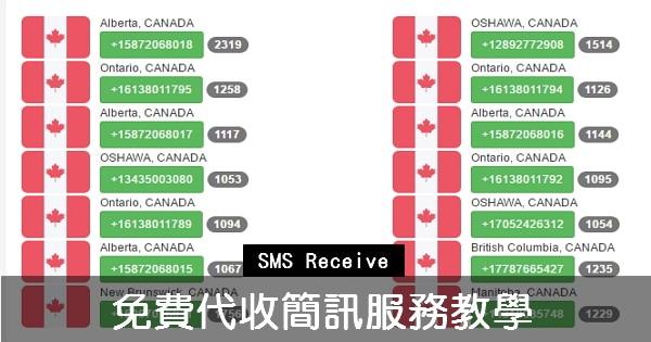 SMS Receive Free-免費代收簡訊服務教學