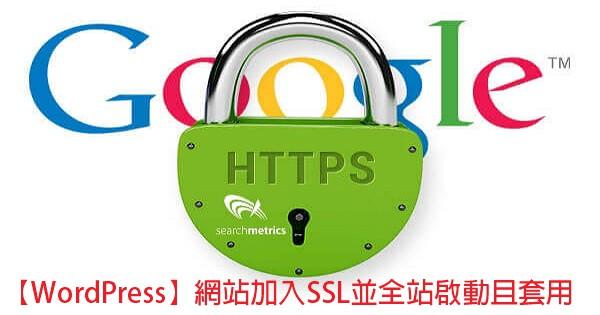【WordPress】網站加入SSL並全站啟動且套用