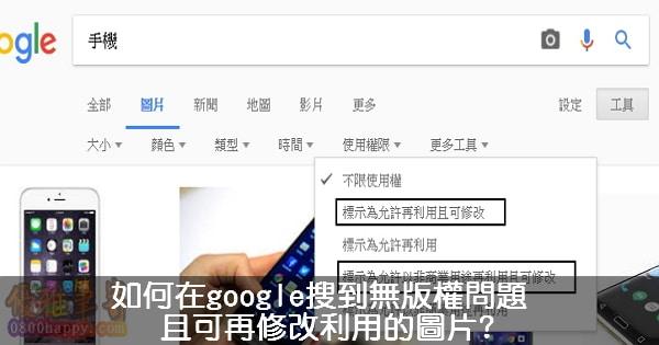 如何在google搜到無版權問題且可再修改利用的圖片?