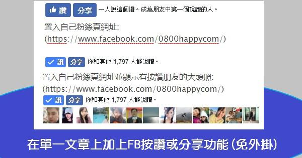 在單一文章上加上FB按讚或分享功能(免外掛)