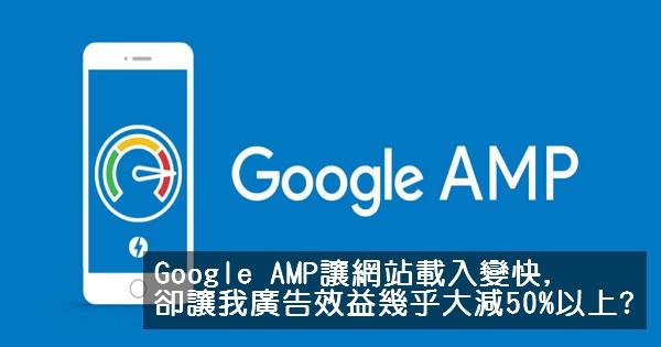 Google AMP讓你網站載入變快,卻讓我廣告效益幾乎大減50%以上?