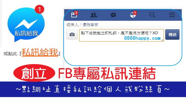 FB專屬私訊連結-點網址直接私訊給個人或粉絲頁