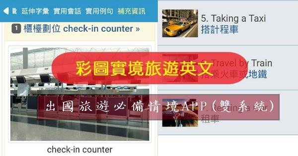 【APP】彩圖實境旅遊英文-出國旅遊必備情境APP(雙系統)