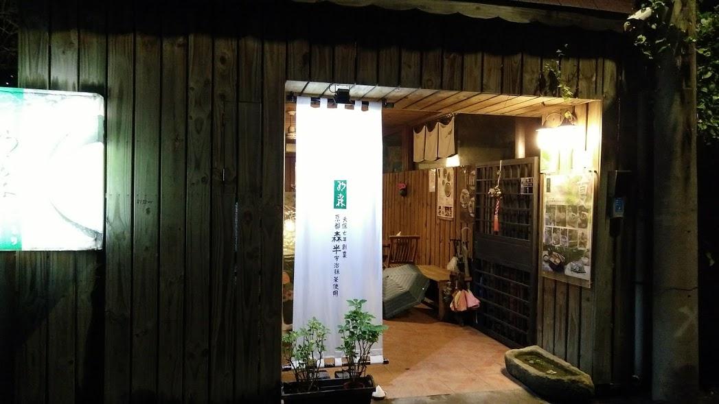 """【台中西區】明森宇治""""抹茶""""專賣店(存中本店)"""