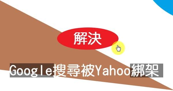 解決Chrome瀏覽器被Yahoo綁架的問題