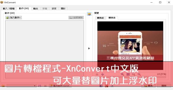 【軟體下載】圖片轉檔程式-XnConvert中文版,可大量替圖片加上浮水印