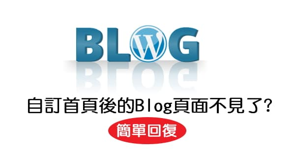 【WordPress】靜態頁面當作首頁,但是文章列表(blog)不見了,如何叫出?