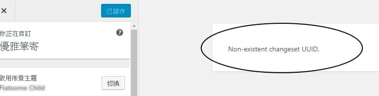 【WordPress】修復「Non-existent changeset UUID」錯誤(或前台無法出現管理者選項)