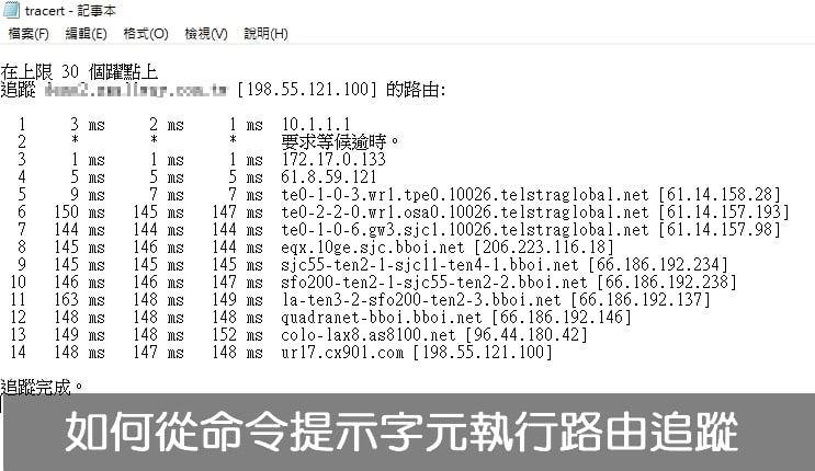 【網站測試】網站變慢,如何從命令提示字元執行路由追蹤(Trace Route)