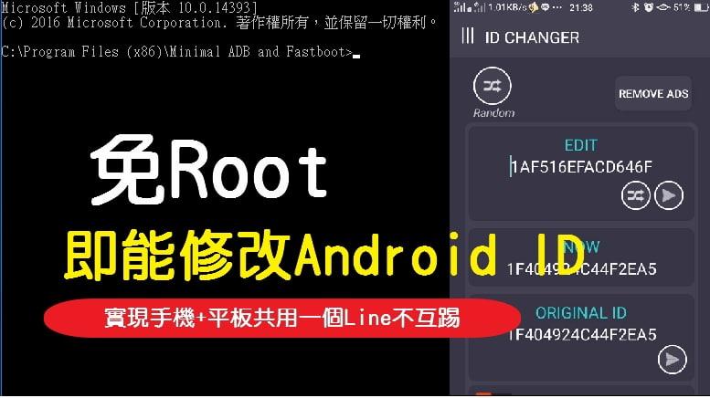 【Android】免root即能修改Android ID,實現手機平板共用一個Line不互踢