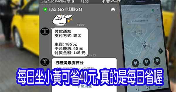 """【理財】加入TaxiGo好友,""""每日""""坐小黃可省40元,真的是每日省喔!(優惠碼:IOAUEQ)"""