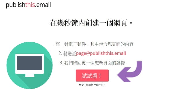 【臨時網頁】把寫好的Email轉成網頁網址,立即分享想要分享的資訊