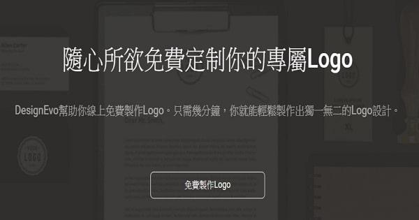 線上製作logo平台-DesignEvo,3點步驟即可完成精美Logo