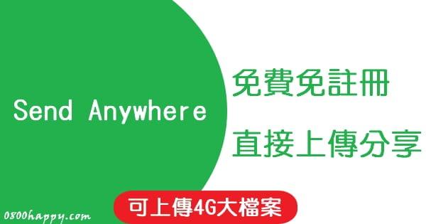 【免費空間】Send Anywhere -免費免註冊,直接上傳分享給人下載(單檔最高4G喔)