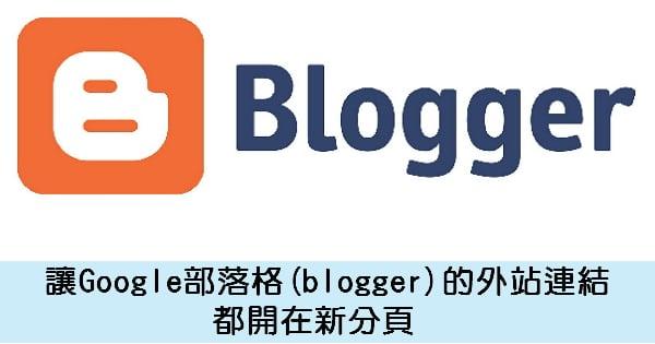 【語法】讓Google部落格(blogger)的外站連結都開在新分頁