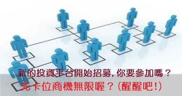 【破解】新的投資平台開始招募,你要參加嗎?先卡位商機無限喔?(醒醒吧!)