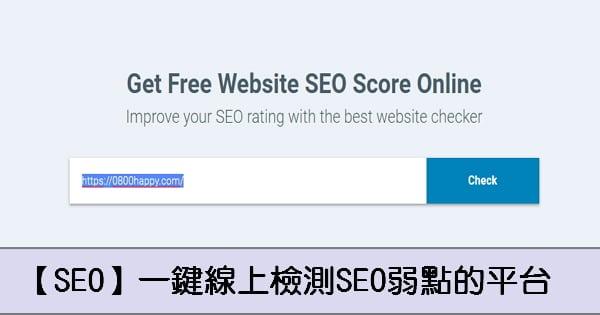 【SEO】一鍵線上檢測SEO弱點的平台