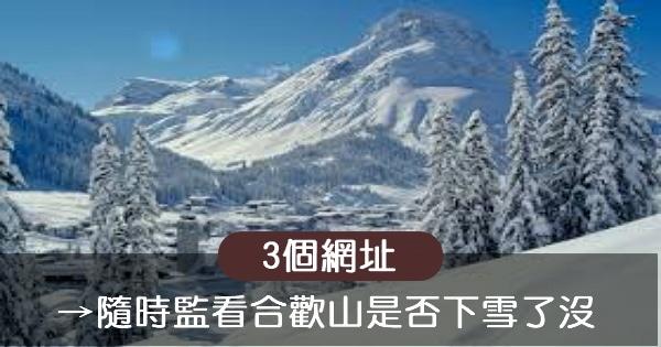 3個網址-可隨時監看合歡山是否下雪了