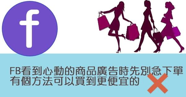 【FB購物】當你在FB看到心動的商品廣告時先別急下單,有個方法可以買到更便宜的