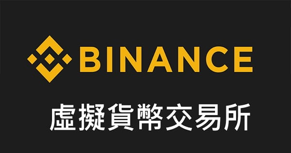 幣安Binance交易所-可交易市面上所有的虛擬貨幣,又能領推薦註冊佣金50%
