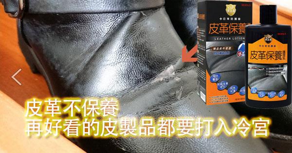 皮革保養不重視,再好看的皮製品都要打入冷宮,沒皮怎麼見人?