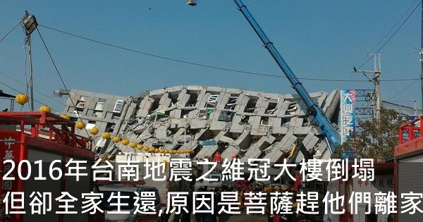 2016年台南地震之維冠大樓倒塌而全家提早1小時離開而逃過一劫,原因是菩薩趕他們離家