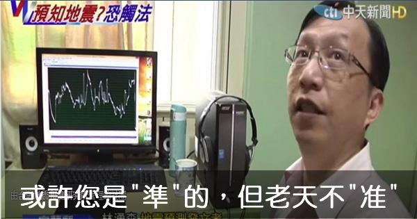 「台灣地震預測所」-或許您是「準」的,但老天不「准」!