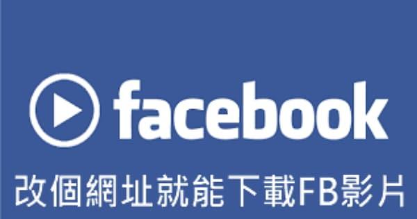 """如何""""不安裝程式""""就能下載FB上的影片?只要修改網址上的字即可下載(2018)"""