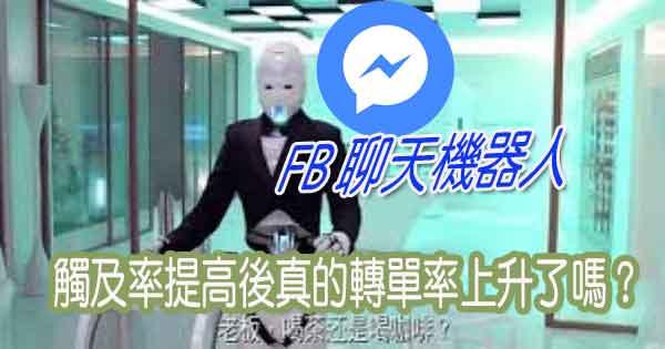 我對FB聊天機器人(Chatbot )的效益看法-觸及率提高後真的轉單率上升了嗎?